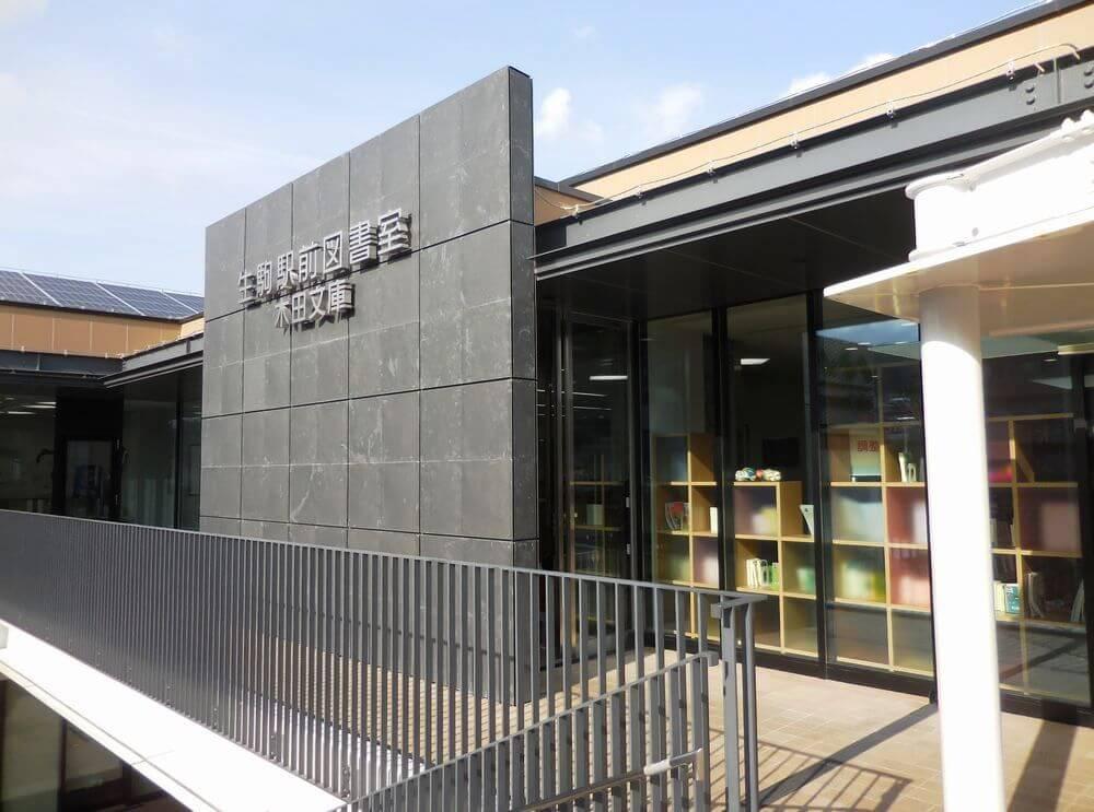 生駒駅前図書室 木田文庫|生駒駅・生駒市立図書館 | 奈良いこマップ