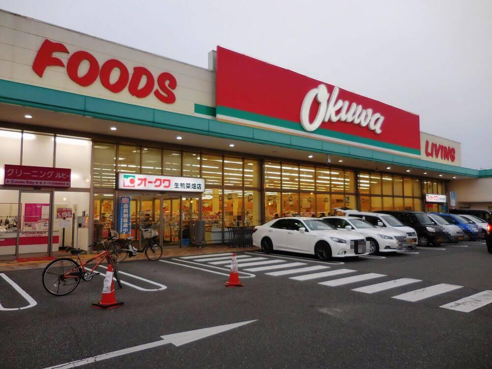 オークワ 生駒菜畑店|スーパー ...
