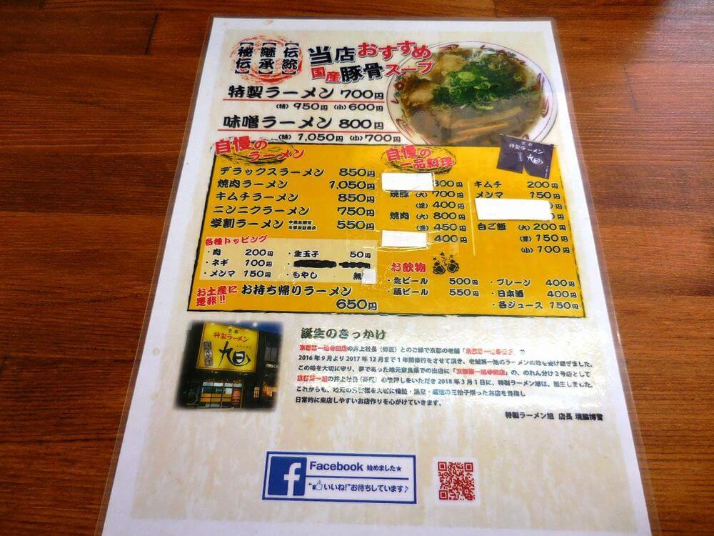 京都 ラーメン 新店
